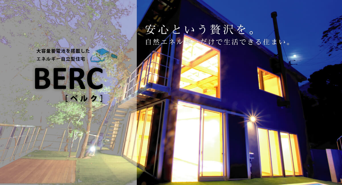 完全自立循環型住宅の「BERC