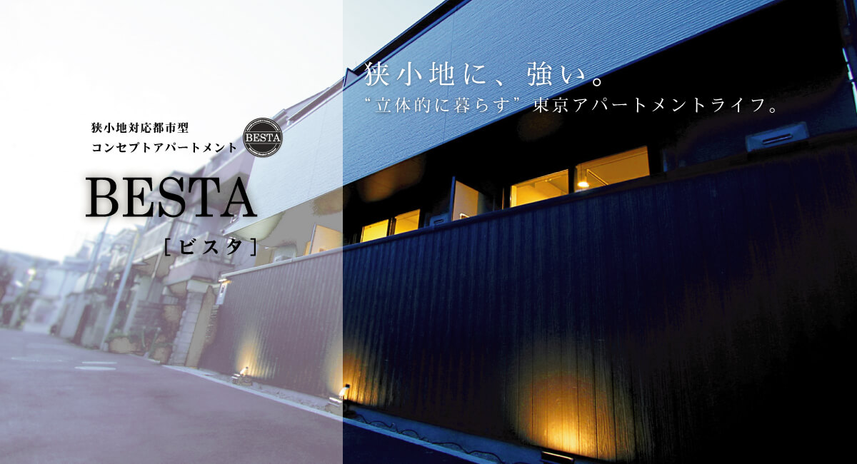 狭小設計の集合住宅「BESTA」