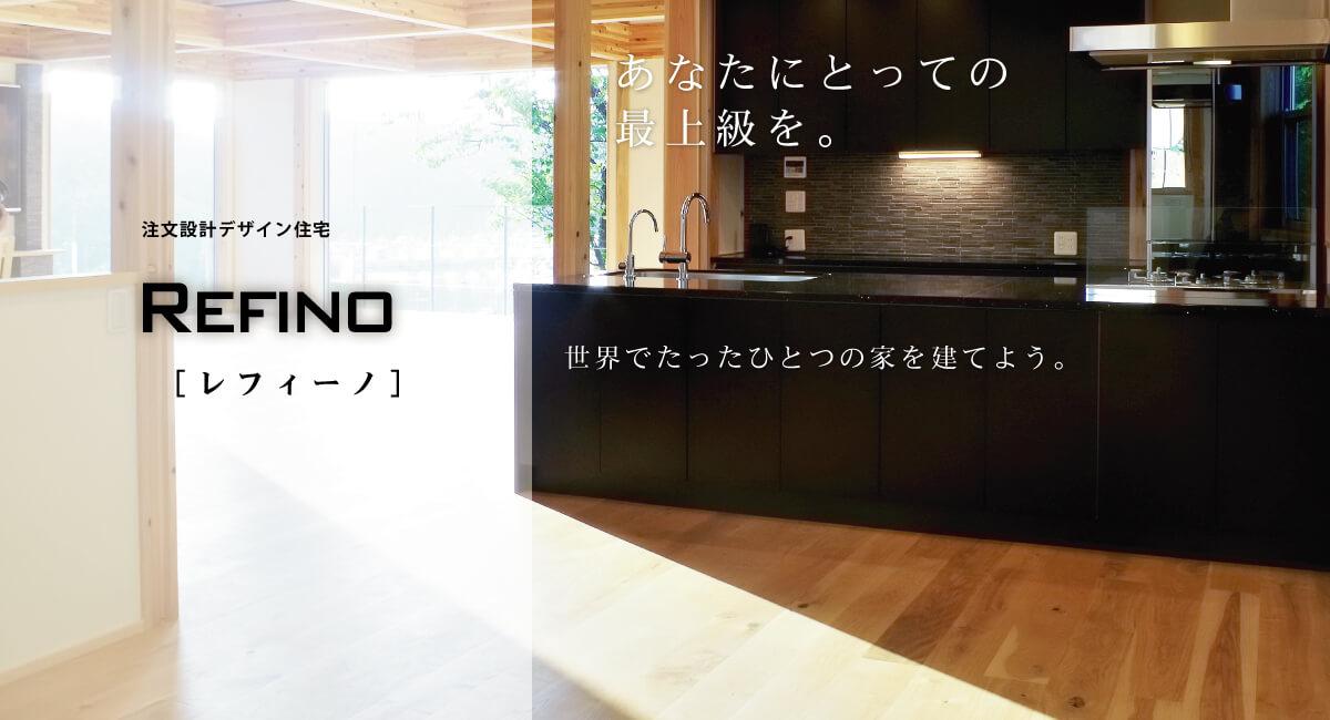 注文設計デザイン住宅「REFINO」