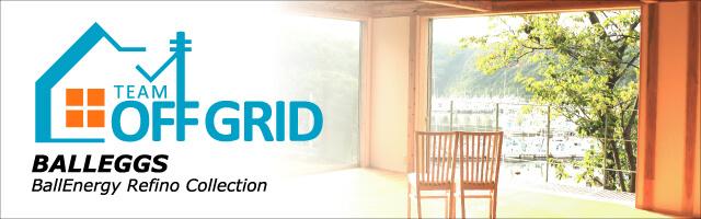 エネルギー住宅TEAM OFF GRID