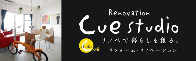 リフォーム・リノベーションのブランドCuestudio