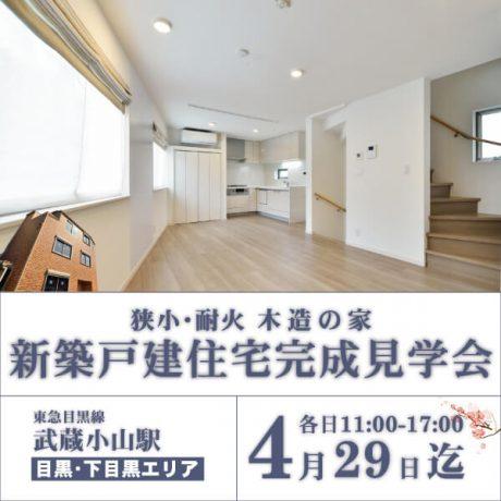 4/8~29(土,日) 戸建住宅完成見学会@目黒・下目黒エリア