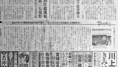 【掲載情報】朝日新聞全国版に掲載されました!
