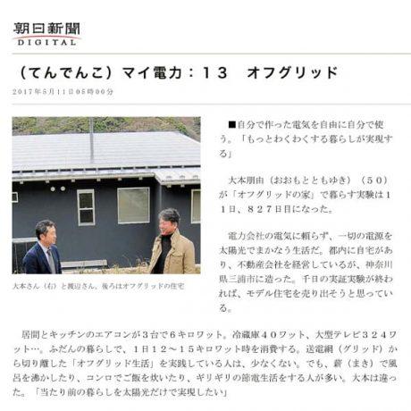 【掲載情報】朝日新聞全国版に掲載されました