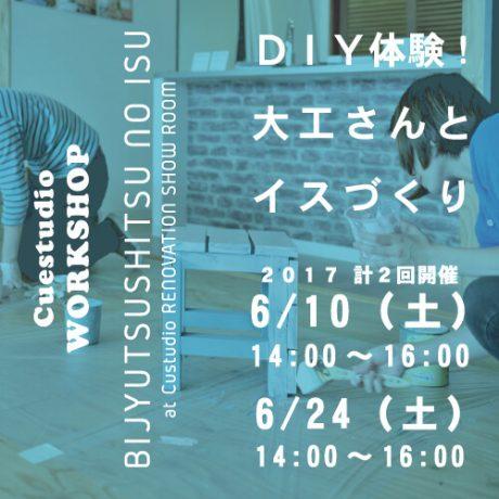 6/10(土),24(土) DIY体験!大工さんとイスづくりワークショップ