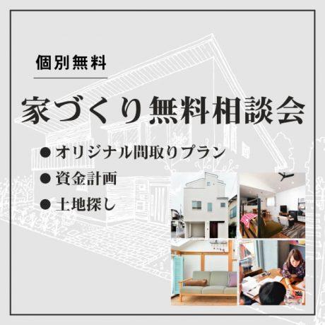 1/5~1/30家づくり無料相談会随時開催(個別)