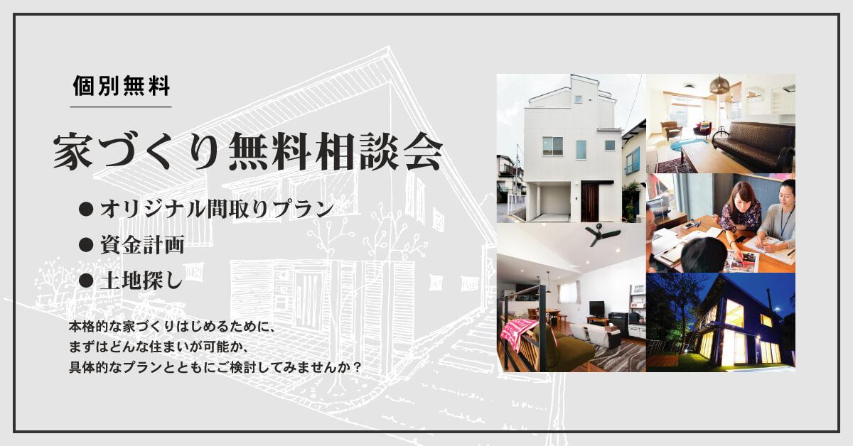 1/5~1/30 家づくり無料相談会随時開催中(個別)