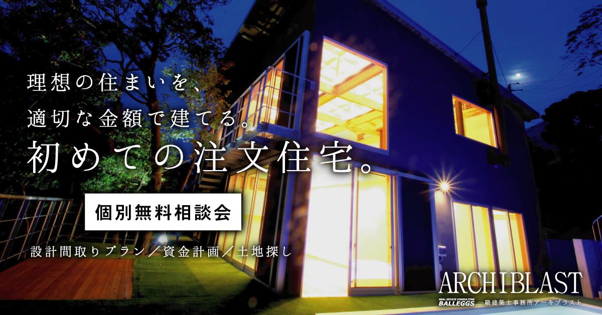 4/20~5/1 初めての注文住宅 個別無料相談会