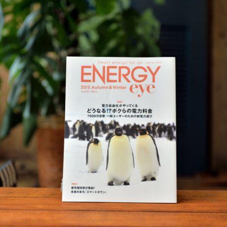 【掲載情報】情報誌「ENERGYeye(エナジーアイ)」2015年12月号に掲載されました。