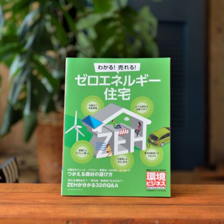 【掲載情報】情報誌「環境ビジネス」2017年 特別号に掲載されました