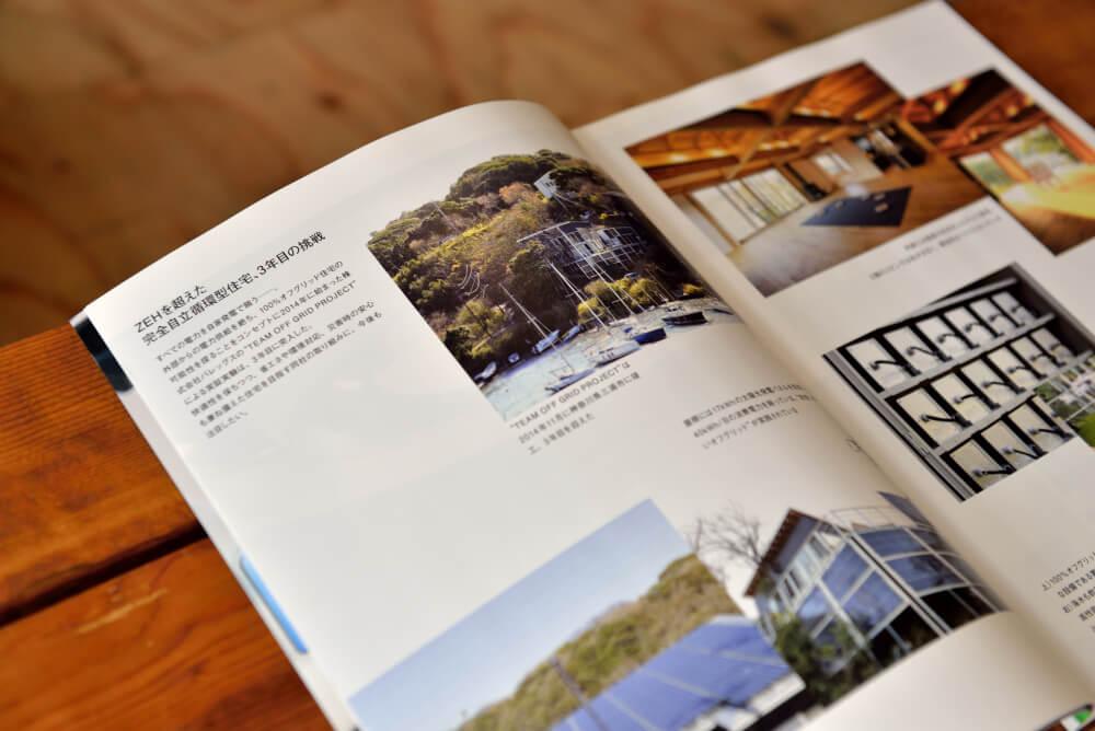 【掲載情報】エネルギー関連情報誌「環境ビジネス」2017年 ゼロエネルギー住宅(ZEH)特別号に掲載されました。