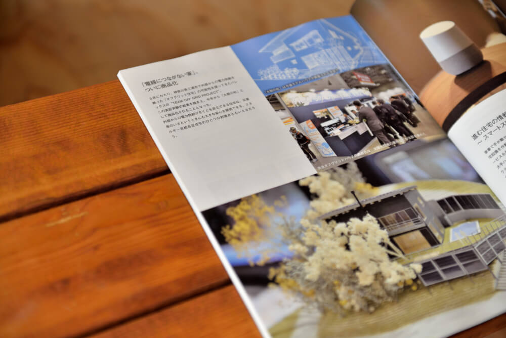 【掲載情報】エネルギー関連情報誌「環境ビジネス」2018年 ZEH営業の教科書 特別号に掲載されました。