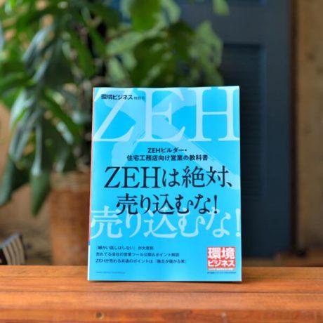 【掲載情報】情報誌「環境ビジネス」2018年 特別号に掲載されました