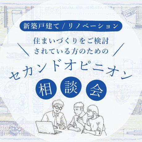 10/6~10/20 住まいづくりのセカンドオピニオン個別相談会