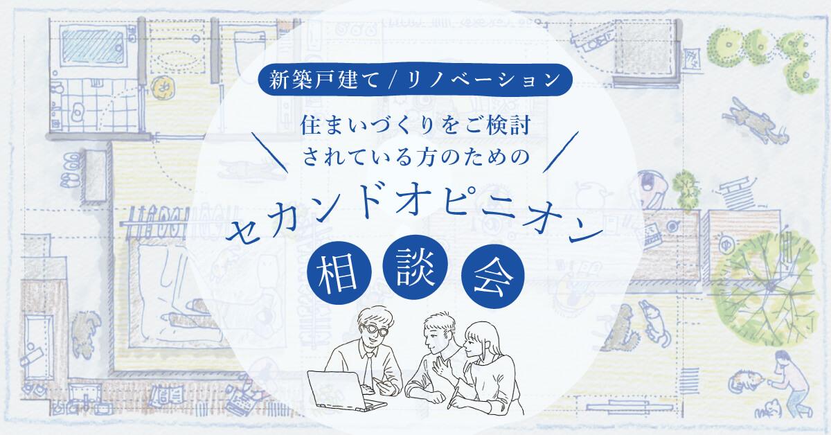 10/6~10/20 住まいづくりのセカンドオピニオン相談会