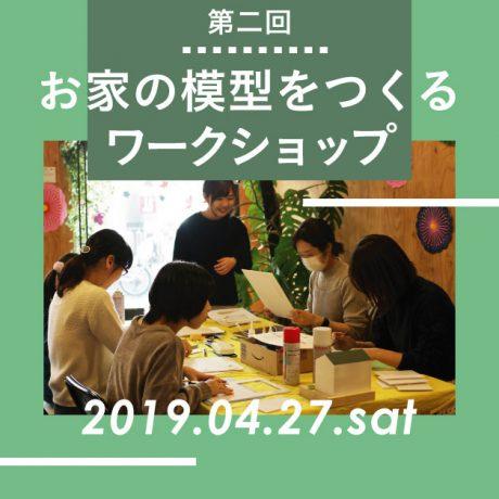 4/27(土)体験WS「第二段!お家の模型をつくるワークショップ」