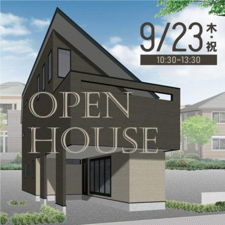 2021年9月23日(木・祝)新築注文住宅完成見学会@世田谷区